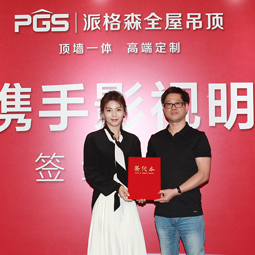 刘涛签约代言派格森——品味成就梦想