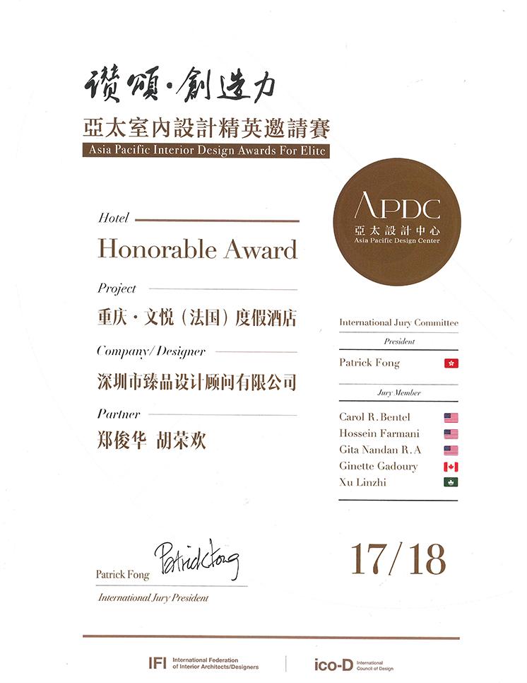 2018年  ●  APDC赞颂创造力17/18室内设计经验邀请赛|酒店空间 Honorable Award