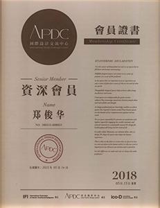 APDC国际设计交流中心(资深会员)