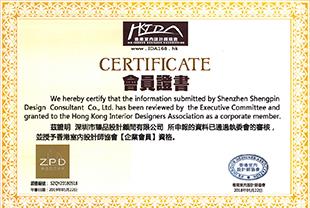 HKIDA香港室内设计师协会(企业会员)