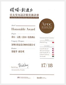 APDC 17/18亚太室内设计精英邀请赛|酒店空间 入围奖