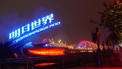 上海迪士尼明日世界主题园区