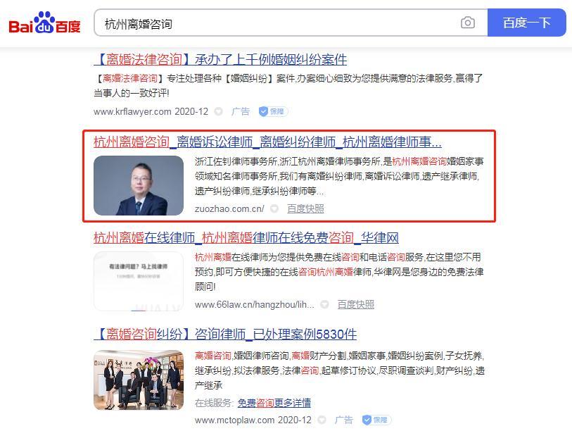 杭州离婚咨询