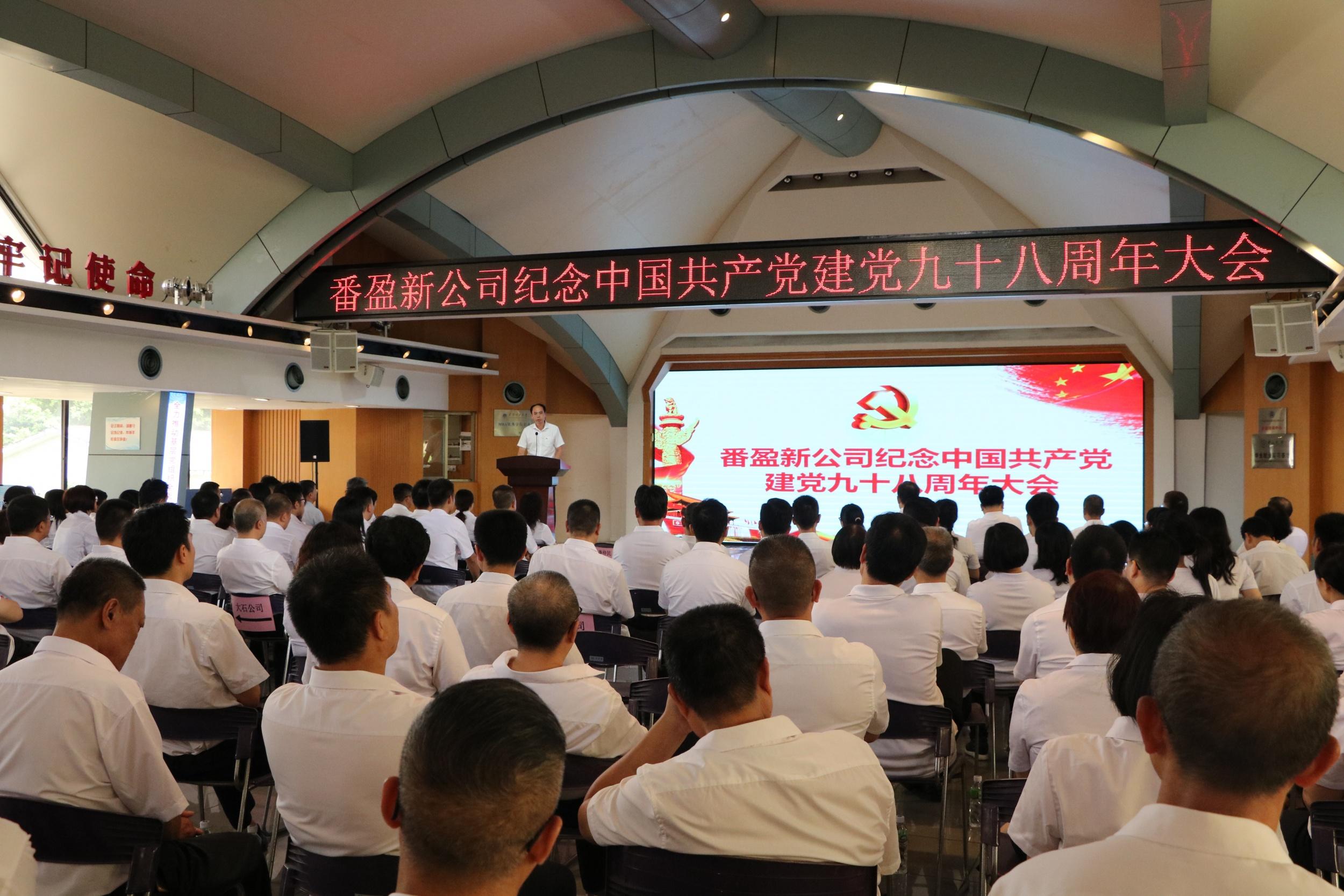 广州市番盈新投资有限公司召开...