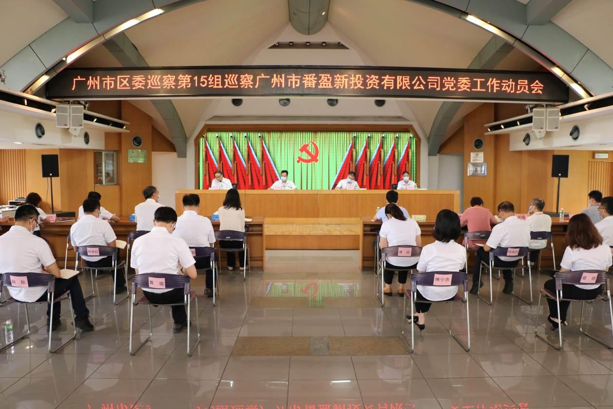 广州市区委巡察组第15组召开...