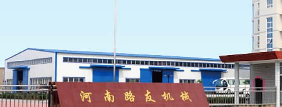 河南路友机械集团工业园区 钢结构厂房和办公楼网架工程