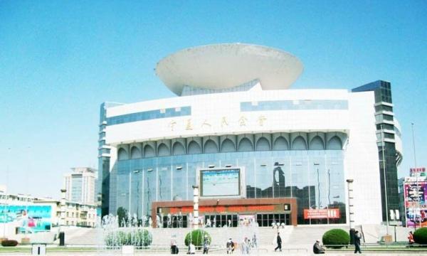 宁夏人民大会堂