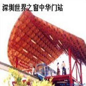 深圳世界之窗中华门站