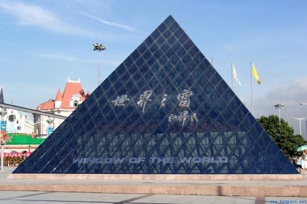 深圳世界之窗金字塔