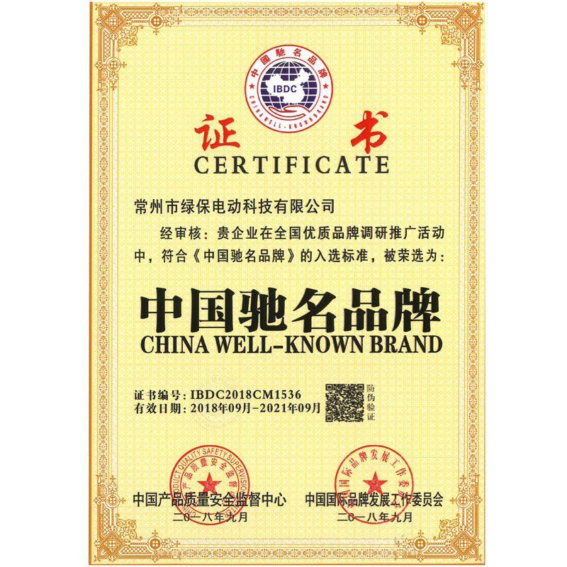 中国驰名品牌