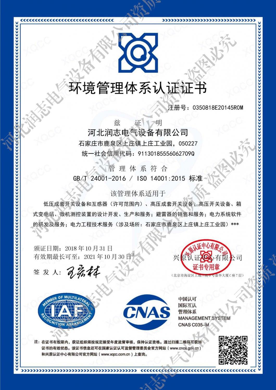 三體系證書-環境管理體系認證證書