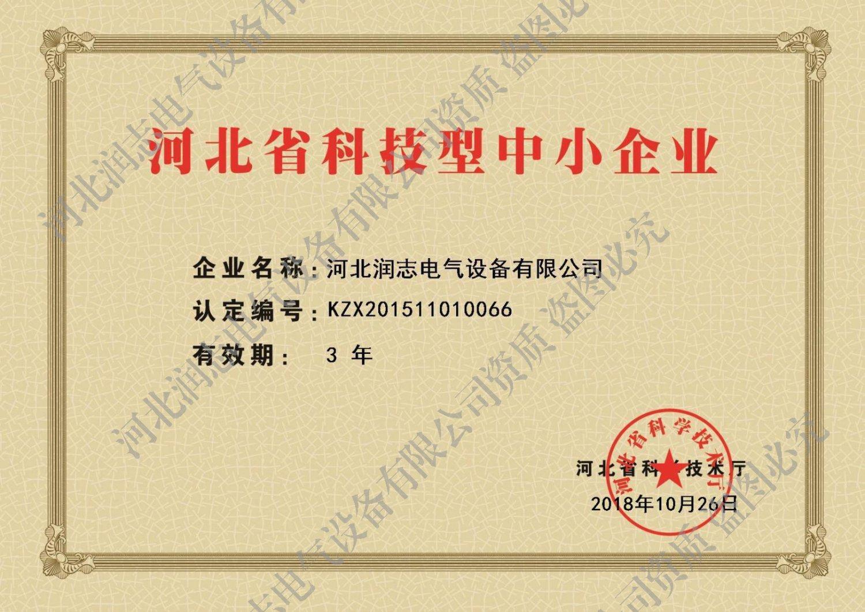 河北省科技型中小企業榮譽證書