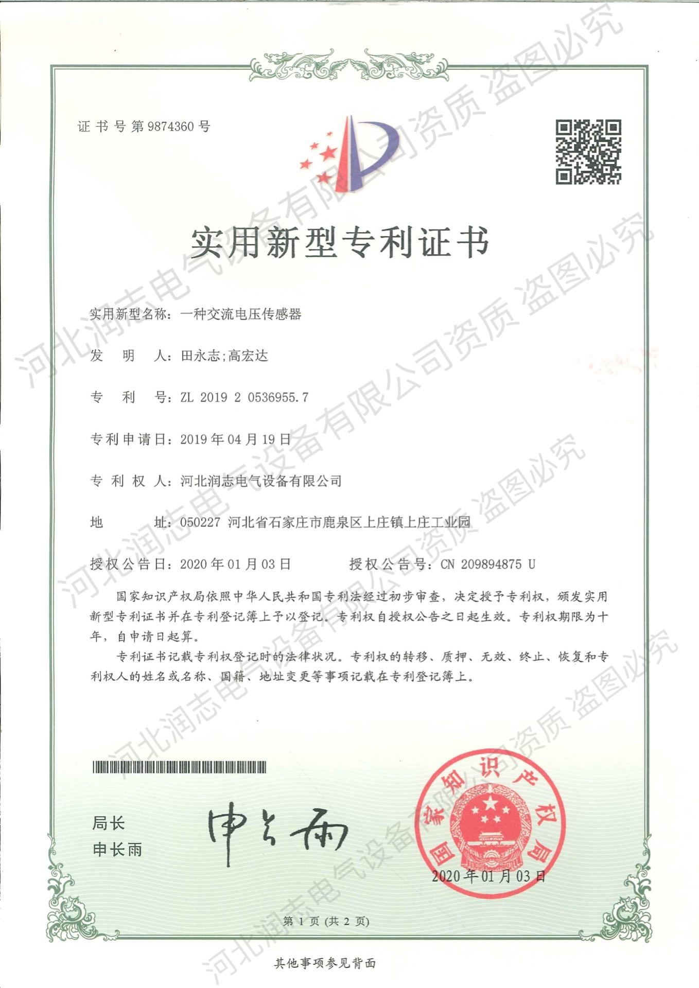 實用新型專利2