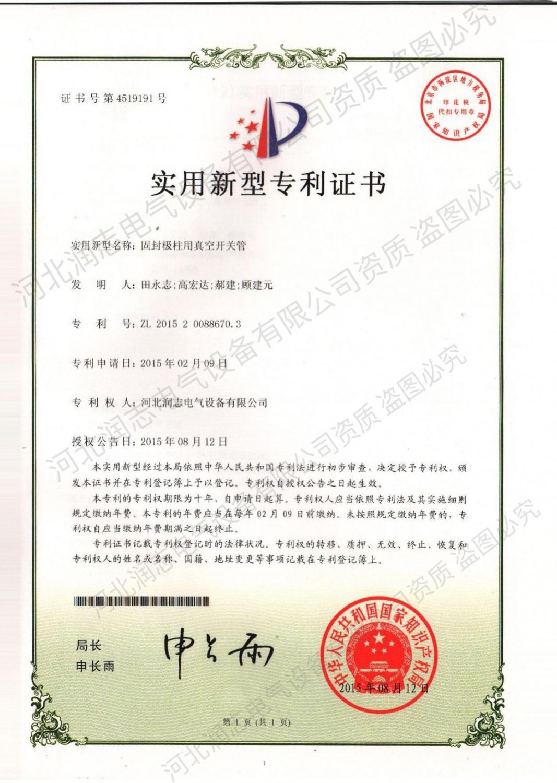 實用新型專利6