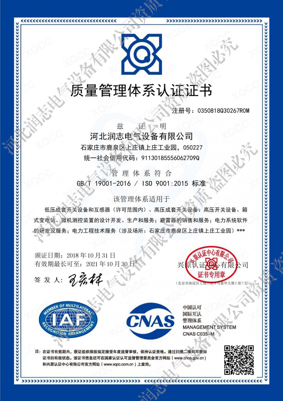 三體系證書-質量管理體系認證證書