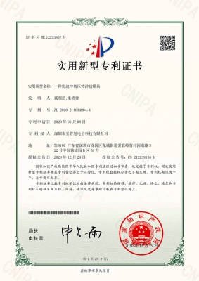 一种快速冲切压铸冲切模具-实用新型专利证书