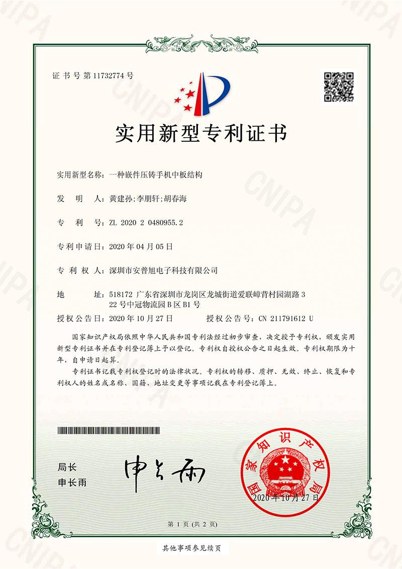 一种嵌件压铸手机中板结构-证书