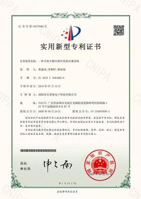 一种手机中板压铸件用热压整形机-证书