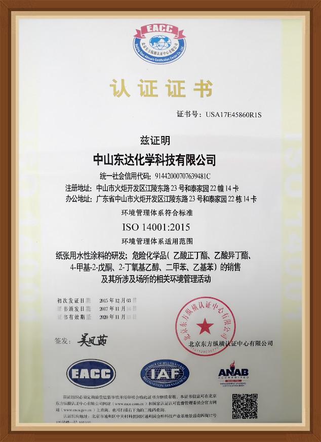ISO14001:2015cn