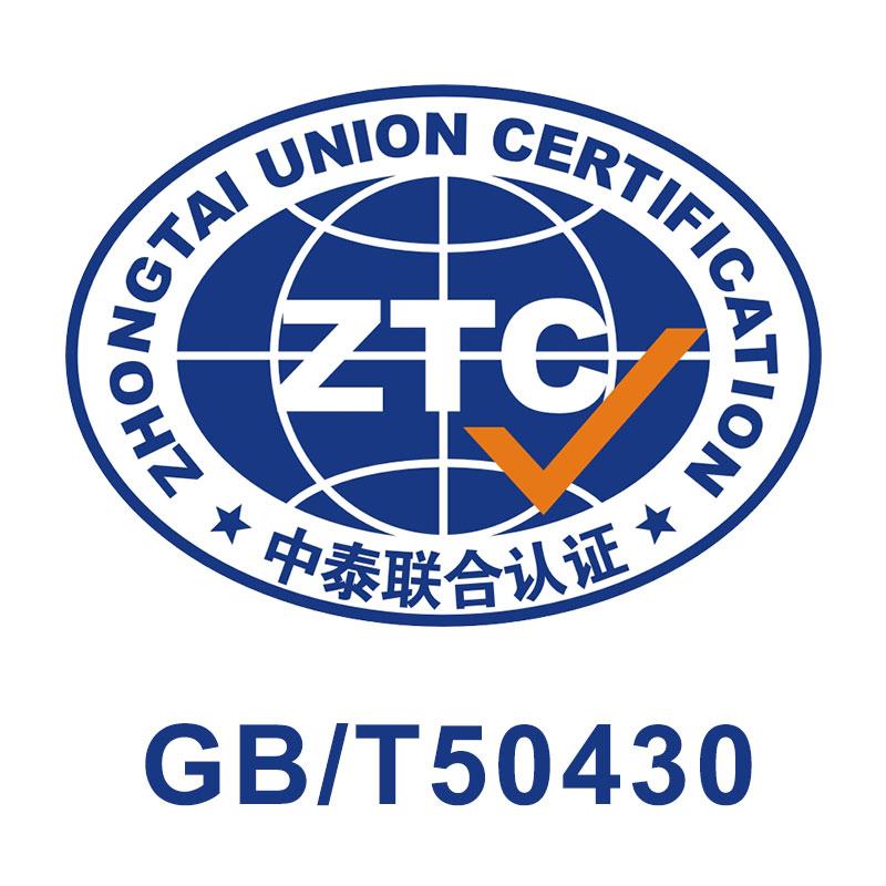 GB/T50430建筑工程行业质量管理体系