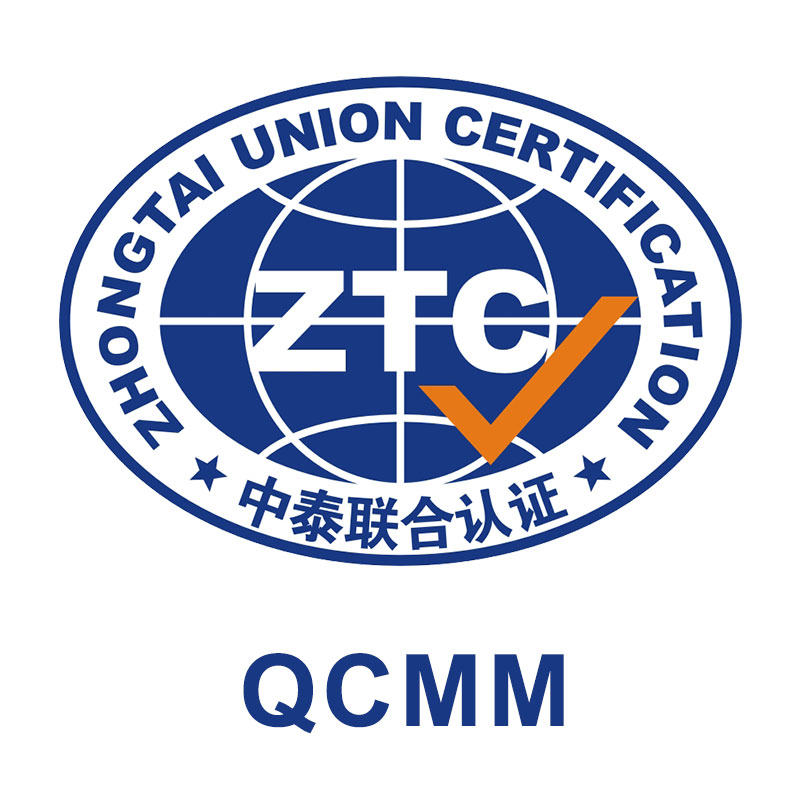 QCMM品质验证认证