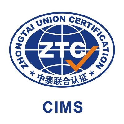 CIMS企业诚信管理体系