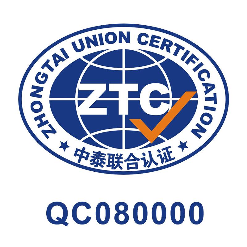 QC080000电子电器有害物质过程管理体系