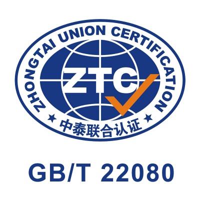 GB/T 22080信息安全管理体系