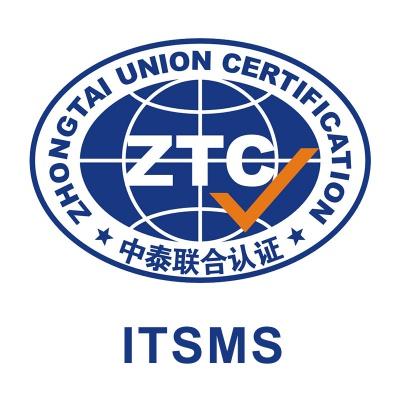 ITSMS信息技术服务管理体系