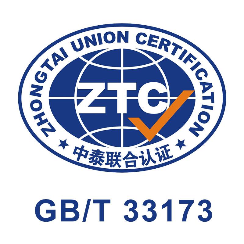 GB/T 33173资产管理体系