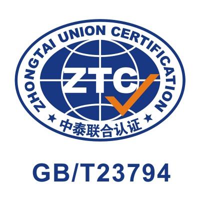 GB/T23794企业信用等级评价认证