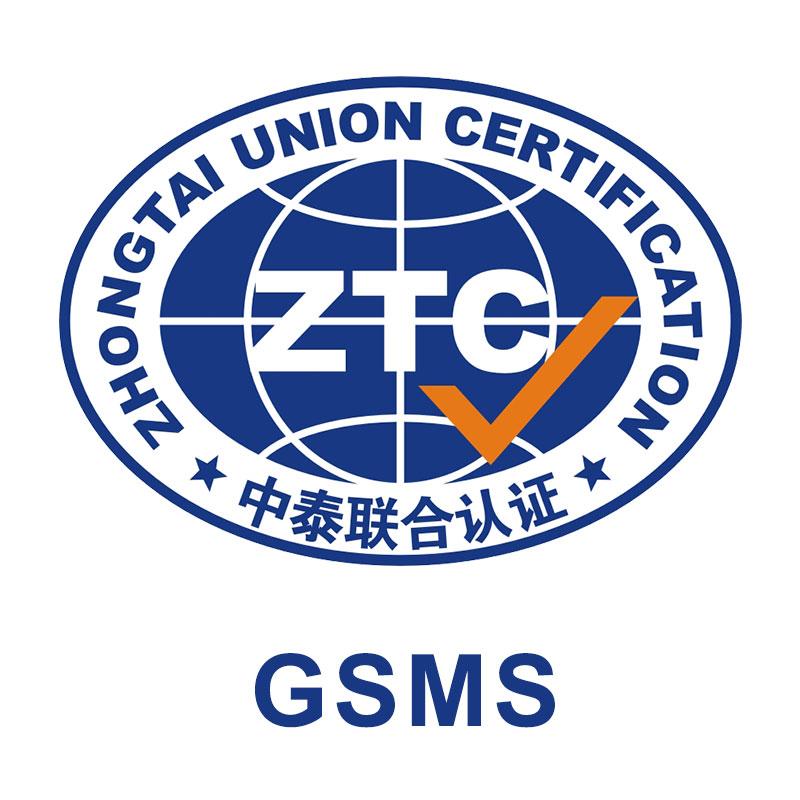 GSMS绿色供应链管理体系
