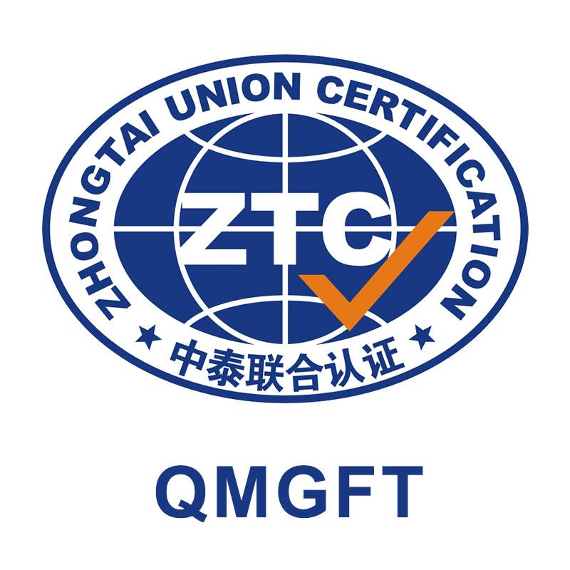 QMGFT培训管理体系