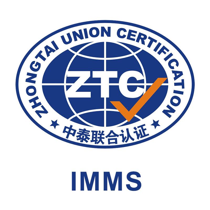IMMS智能制造管理体系