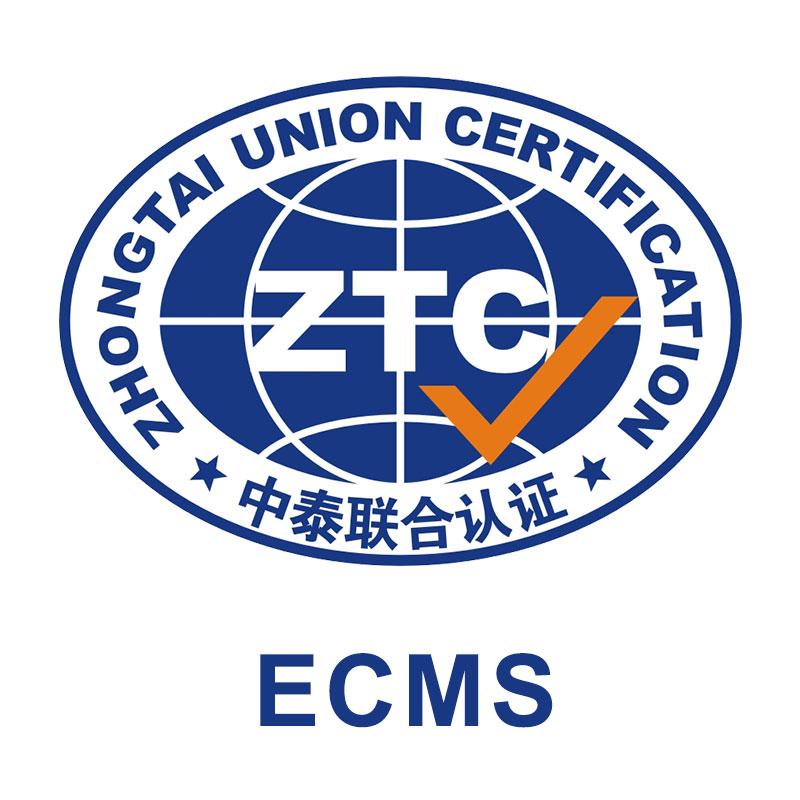ECMS电子商务管理体系