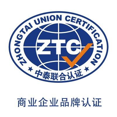 商业企业品牌认证