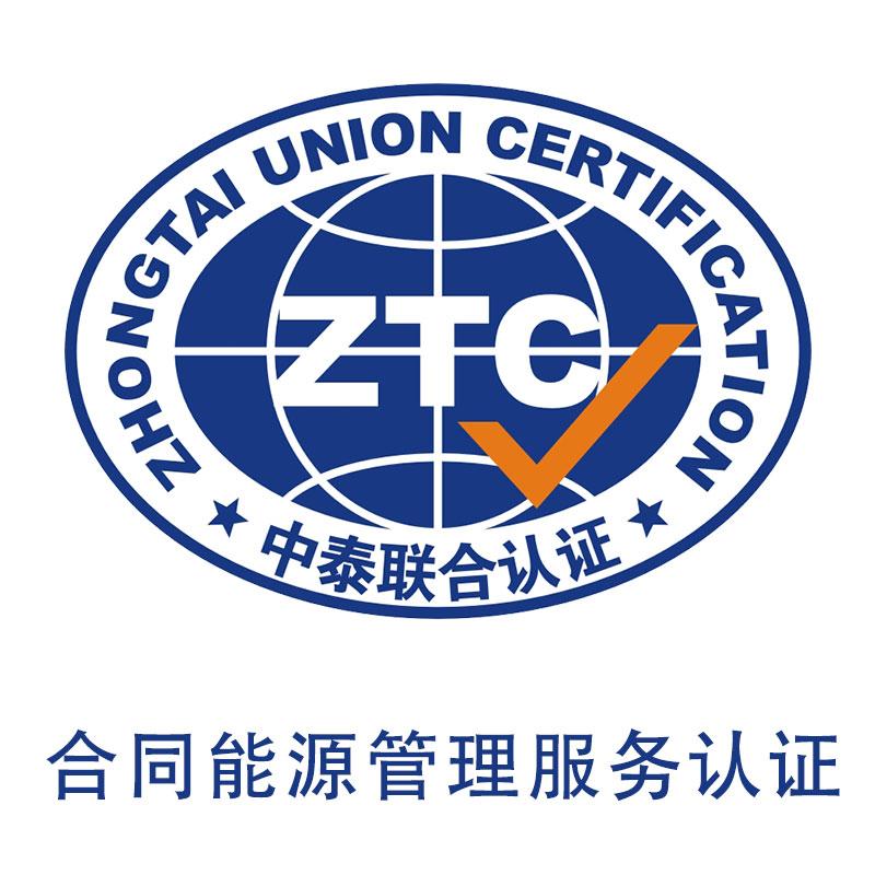 合同能源管理服务认证