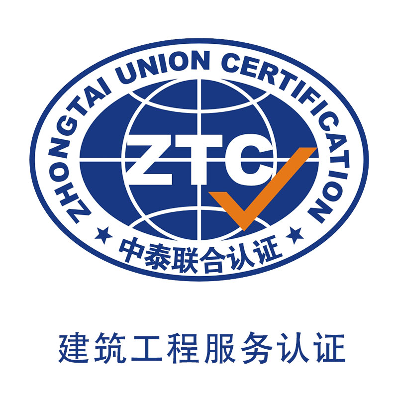 建筑工程服务认证