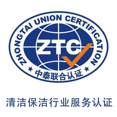 清洁保洁行业服务认证