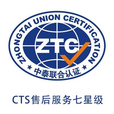 CTS售后服务七星级