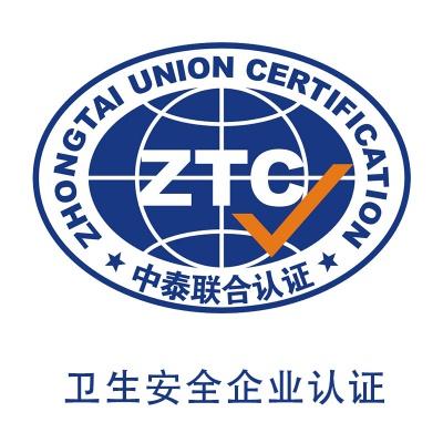 卫生安全企业认证