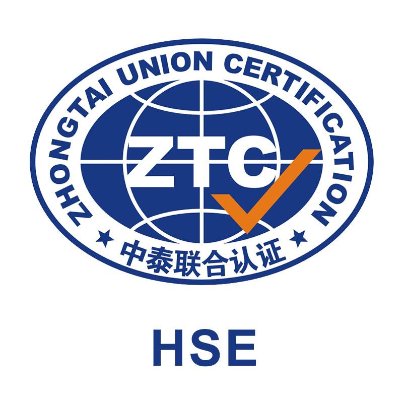 HSE健康、安全与环境管理体系