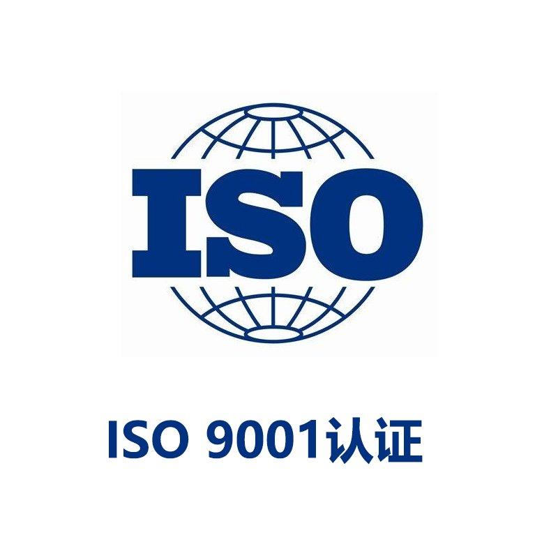 ISO9001质量管理体系认证-副本