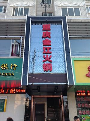 13重庆金江火锅