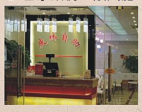 18庆林火锅自助