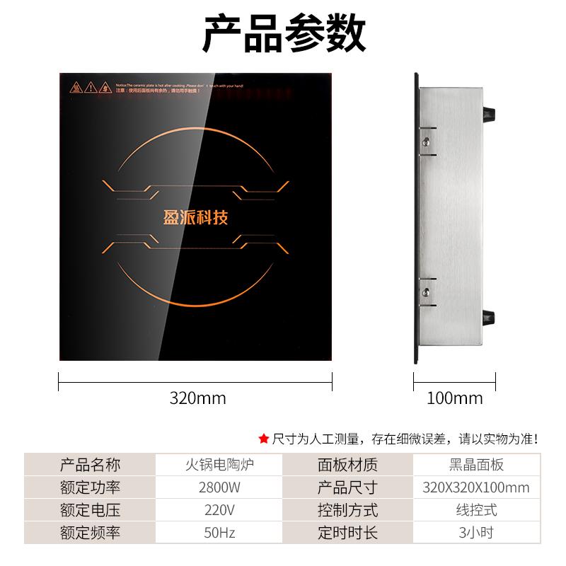 商用电磁炉H11