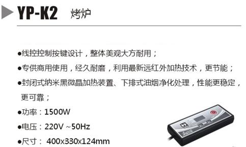 YP-K2