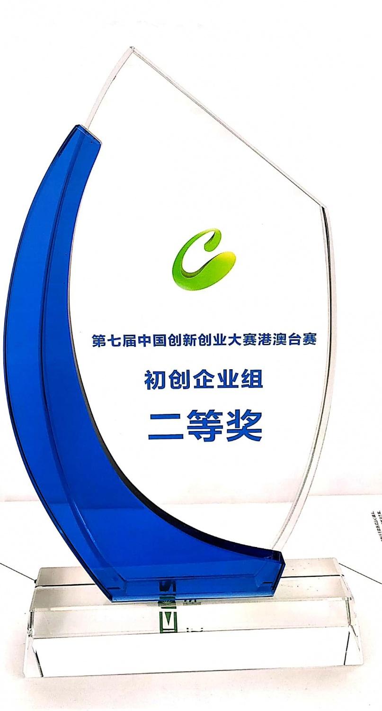 第七届中国创新创业大赛港澳台赛 初创企业组二等奖