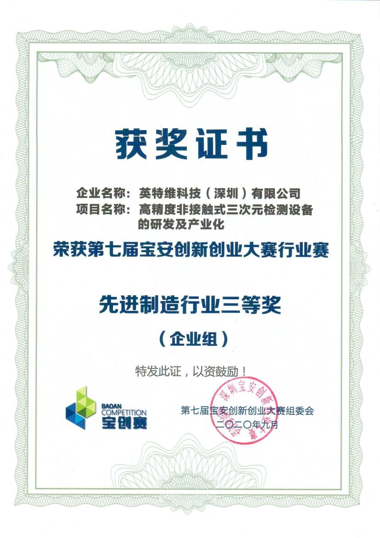 宝安创新创业大赛行业赛获奖证书