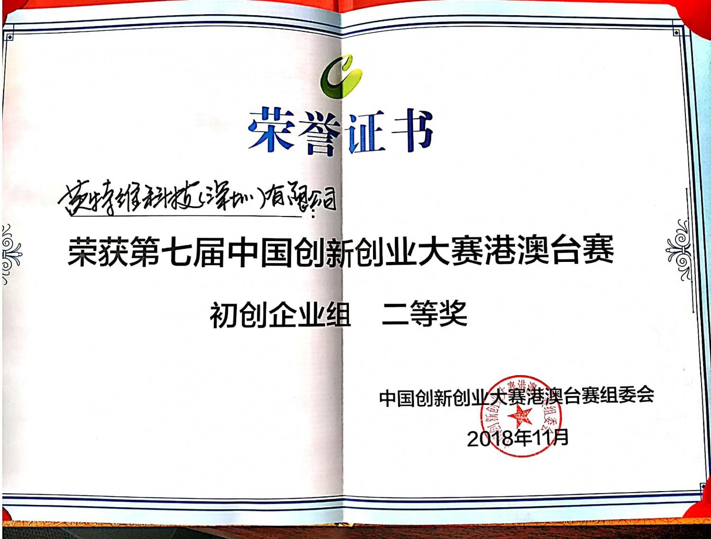 荣获第七届中国创新创业大赛港澳台赛 初创企业组二等奖